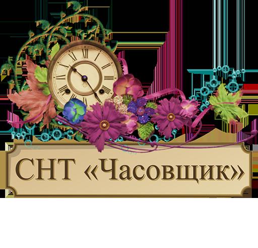 СНТ Часовщик
